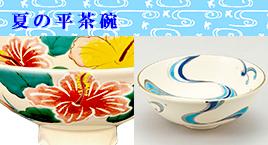 夏の平茶碗