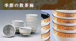季節の数茶碗