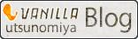 VANILLA宇都宮店ショップブログ