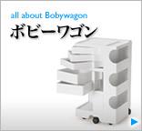 ボビーワゴン