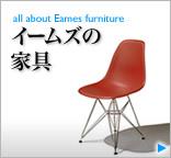 イームズの家具