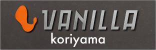 VANILLA郡山ショップブログ