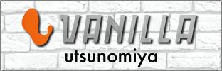 VANILLA宇都宮ショップブログ