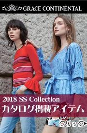 2017秋冬カタログ