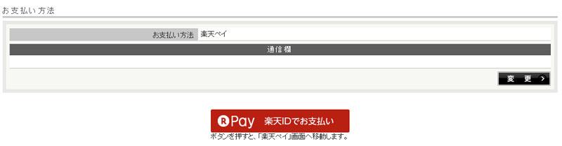 お支払いボタン