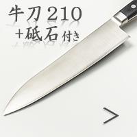 牛刀210