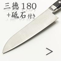 三徳180