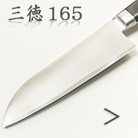 三徳165