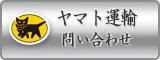 ヤマト運輸
