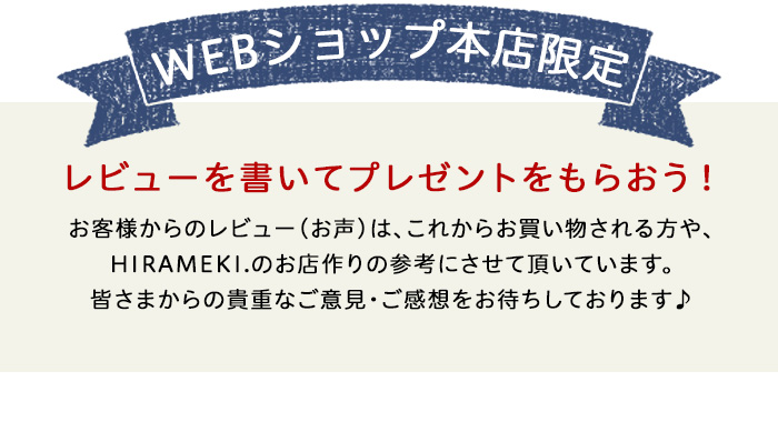 HIRAMEKI.[ヒラメキ]WEB本店のレビュー