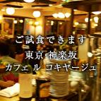 東京・神楽坂カフェ ル コキヤージュご試食できます