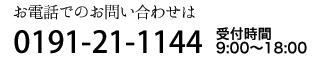 お電話でのお問い合わせ 0191-21-1144 受付9:00〜18:00