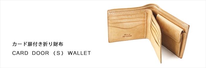 CARD DOOR(S)WALLET