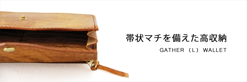 Ryu GATHER(L)WALLET