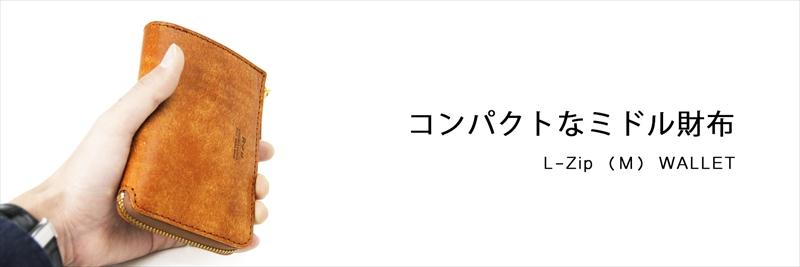 Ryu L-Zip(M)WALLET
