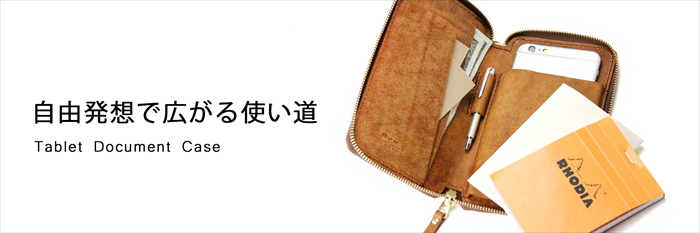 Ryu Tablet Document Case